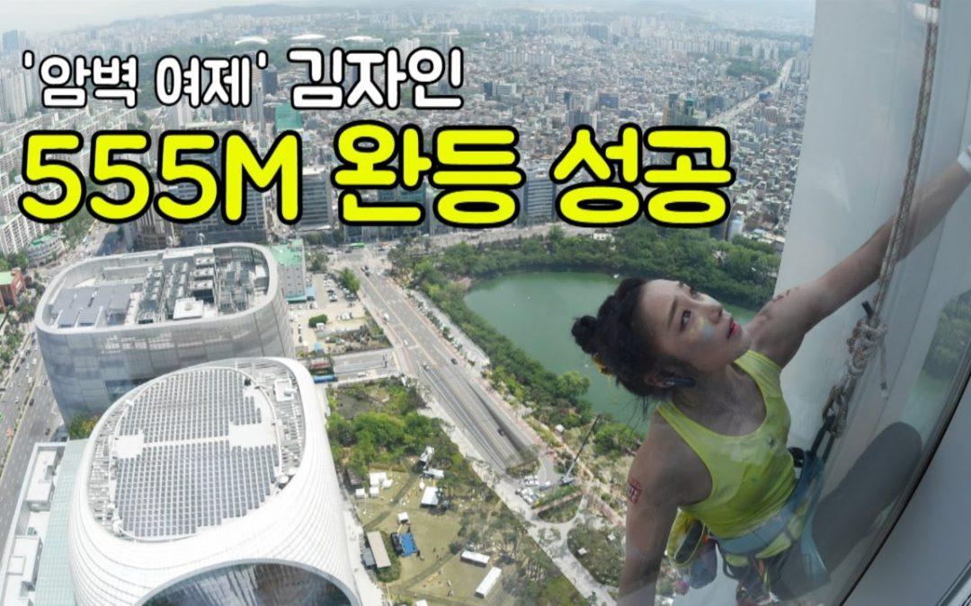 TERADEK BOLT & BONDII, '김자인 챌린지 555' 생방송과 함께하다.